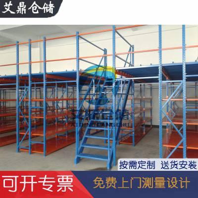 宁波艾鼎厂家直销重量型钢制堆垛式阁楼货架 仓储仓库 GLHJ-005阁楼平台货架