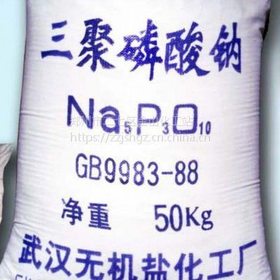 供应武汉醒狮牌型号95% 五钠 三聚磷酸钠用途洗涤助剂