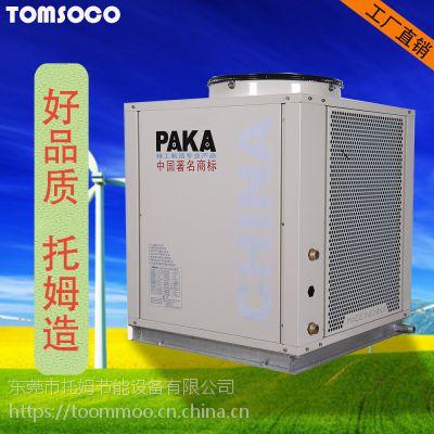 供应东莞空气源热水器 空气能热泵烘干商用供暖即热热水设备供应