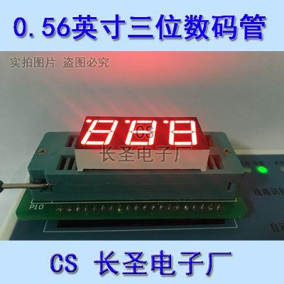 0.56英寸三位LED数码管 红色超高亮数码管厂家 CS5631AH/CS5631BH 长圣电子厂