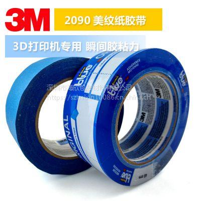3M2090蓝色美纹纸 Scotch测试胶带 船舶喷涂遮蔽专用美纹纸 3D打印机专用