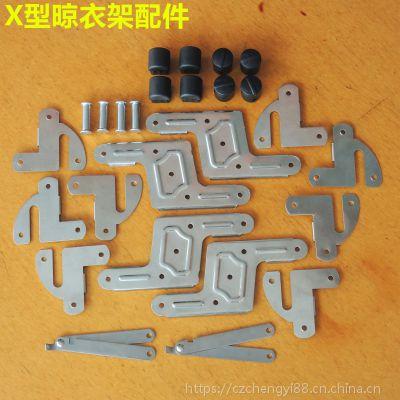 诚意厂家直供 畅销型不锈钢X型落地式晾衣架配件 X型折叠晾衣架不锈钢配件