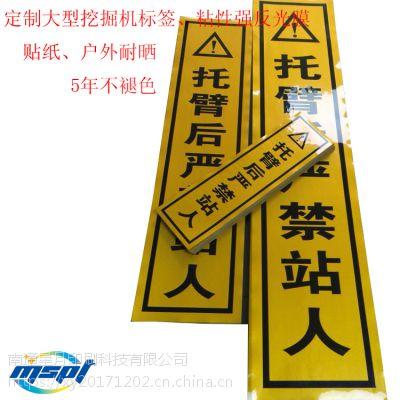 定制挖掘机黄色反光膜标签安全警示标识贴纸不干胶标签耐高温防水耐磨耐晒贴纸户外不褪色