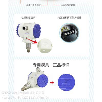 无锡昆仑海岸带显示压力变送器JYB-KO-PAGXG 无锡带显示压力变送器厂家