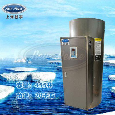 上海新宁容积455升储水式电热水器NP455-20功率20kw电热水器