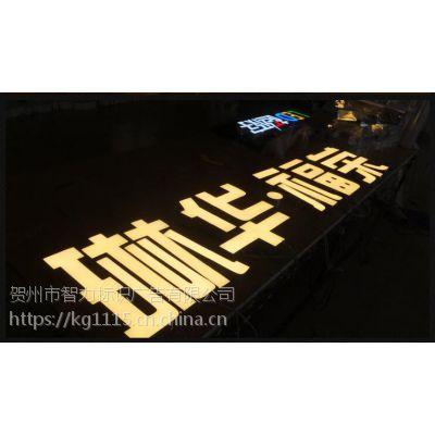 超级发光广告字定制不锈钢树脂门头发光牌双面led亚克力发光字
