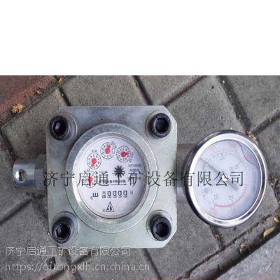 煤矿用SGS型双功能高压水表,启通高压注水表