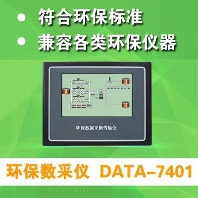 环保数采仪,接口丰富,工业级品质,IP68防护