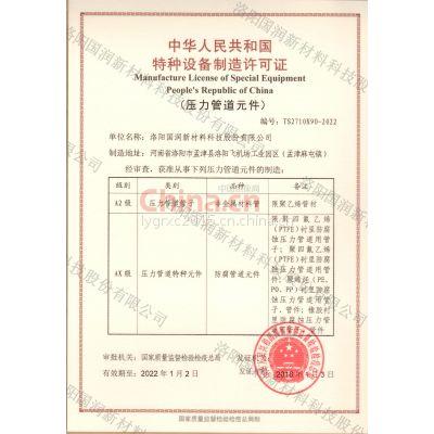 特种设备许可证