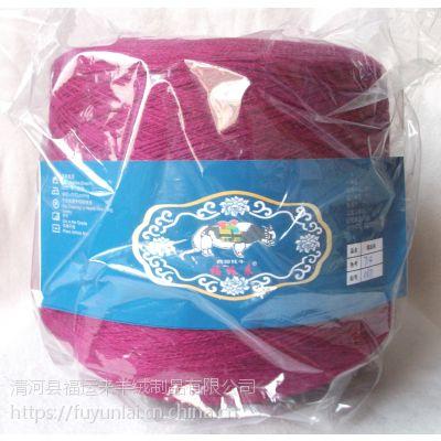 厂家批发 福运来 24s/2 牦牛绒纱线 超柔软 抗起球牛绒纱线 牛绒线