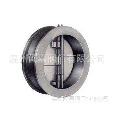 H41W对夹式止回阀 对夹式不锈钢止回阀