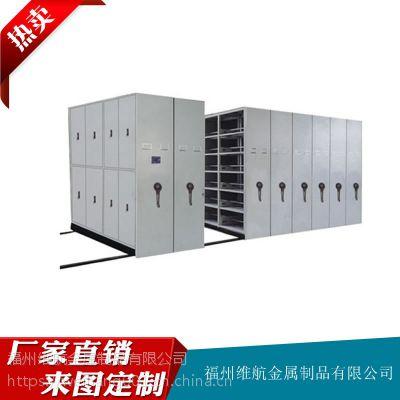 福州文件柜厂家 密集架 移动密集架 档案柜维航供应