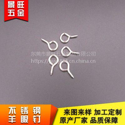 diy饰品配件 羊眼钉 螺丝钉 厂家直销 出口国外品质 量大包邮