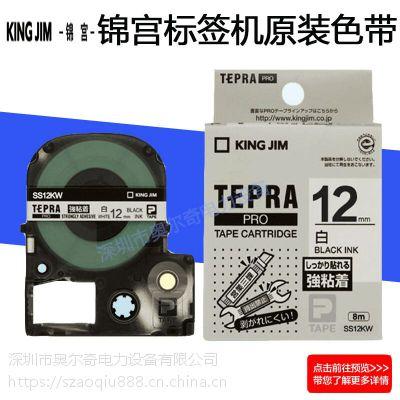 锦宫标签机色带18mm 24 SS18KW SR-3900C国产强粘覆膜标签打印纸