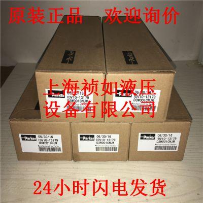 美国派克Parker电磁阀D3W001CNJW42全新原装***中国产现货包邮液压阀换向阀