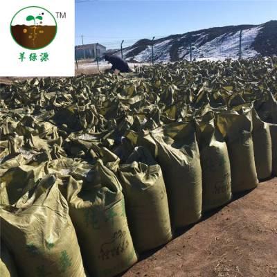 内蒙古散装发酵粉碎纯羊粪,生物发酵有机牲畜粪肥 ,干羊粪,有机种植专用