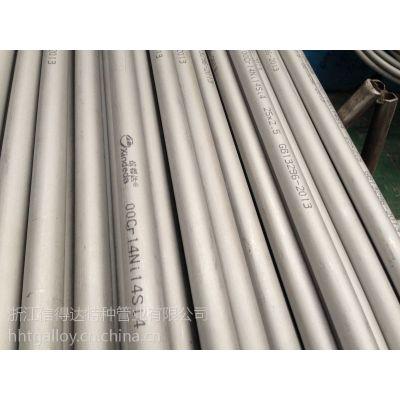 浙江904L SUN N08904 不锈钢换热管U型换热管厂家直销
