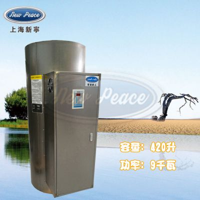 NP420-9热水炉上海新宁9千瓦/420升工厂电热水器