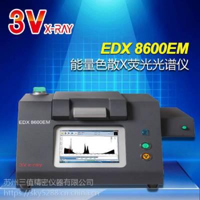 3V EDX8600E系列 食品重金属检测仪 替代原子吸收,方便快捷 收购现场食品重金属检测之选