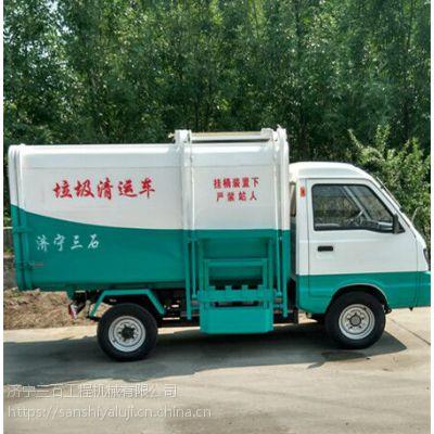 新社区采购3方电动垃圾车需要环卫垃圾车收集 济宁三石机械
