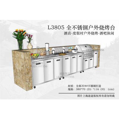 迹途智造L3805美诺仕全冲压抛光不锈钢烧烤台 户外庭院烧烤台设计效果图片