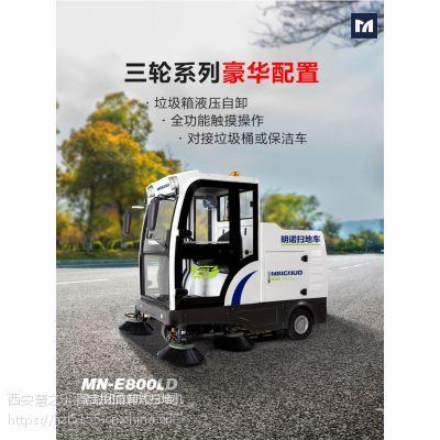 全封闭式驾驶式全自动扫地机明诺MN-E800LD 自卸式垃圾箱