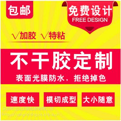 深圳定制不干胶标贴纸印刷厂彩色透明PVC定做标签哑银不干胶瓶贴