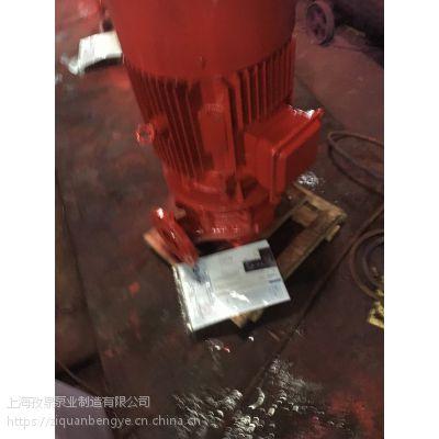 上海XBD消防泵XBD7/20-L喷淋泵型号XBD消火栓泵价格