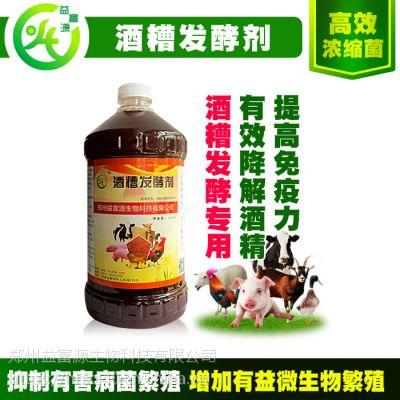 米酒酒糟发酵饲料的发酵剂什么价格鹿邑贵州遵义合肥黑龙江