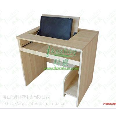 深圳 科桌K085翻转电脑桌 学校学生桌 翻转课桌电脑桌 板式免漆