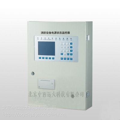 中西供消防设备电源状态监控器 型号:HG8200/B-C2库号:M406936