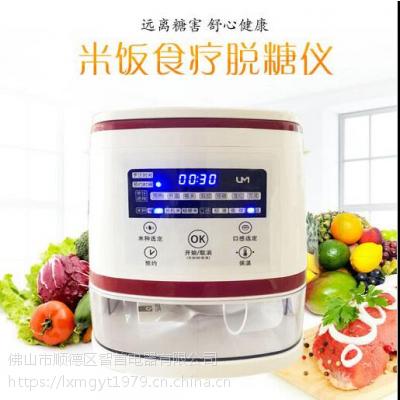 厂家直销米汤固元养生米汤煲 米饭膳食脱糖仪电饭煲支持OEM
