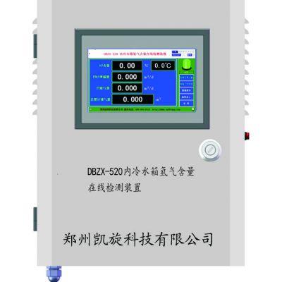 凯旋DBZX-520内冷水箱在线氢气漏量监测装置