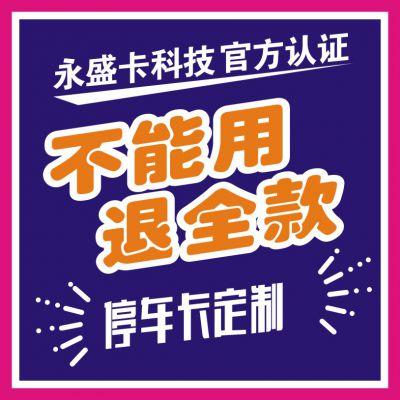 耐高温 停车卡制作 制作停车卡报价 北京专业定制