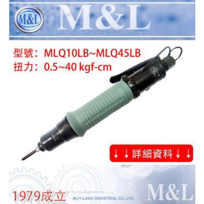 M&L 台湾美之岚 MLQ10LB~MLQ45LB扳手式定扭气动螺丝刀-壁虎式硬殼防滑設計