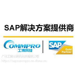 东莞SAP ERP软件实施商 首推工博科技 东莞SAP代理商