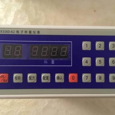 JS搅拌站配料XK3160-A2电子称重仪表称重控制显示器