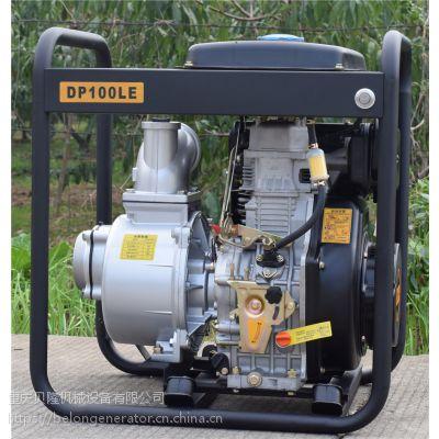 DP100LE贝隆4寸柴油清水泵4寸柴油排灌泵4寸农用水泵4寸灌溉水泵4寸水泵
