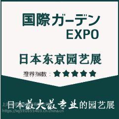 2018日本东京花卉园艺用品展|日本园艺工具展