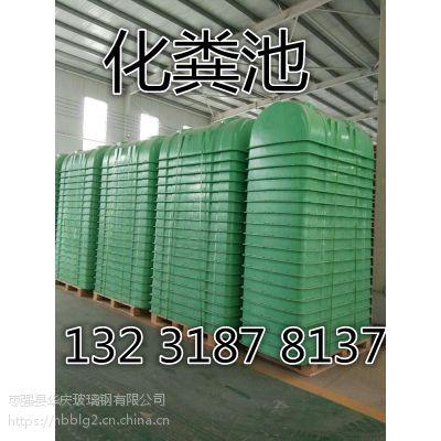 防腐 玻璃钢模压化粪池 小型、家用、生活处理化粪池 华庆制造