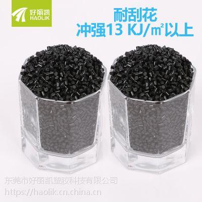厂家现货直销 ASA/PMMA黑色高光 耐刮花抗老化无麻点耐高温 ASA/PMMA合金料