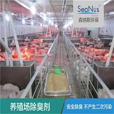 南京养殖场除味方法——森纳斯除臭剂