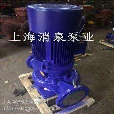 精品热销ISG-150-315B 管道泵 卧式管道泵 不锈钢管道泵 耐高温管道泵