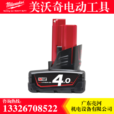美国Milwaukee米沃奇M12B4 锂电池 4.0Ah M12B4