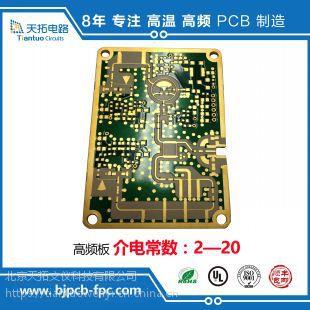 高频混压电路板加工FR4混压电路板厂家