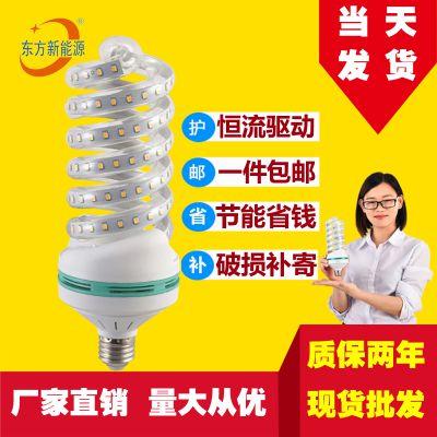 奥光达 led节能灯led玉米灯e27家用灯泡玉米灯包邮代发