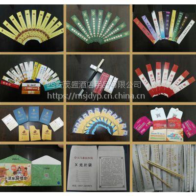 西安红包筷套牙签房卡袋餐巾纸面巾纸定做定制订做