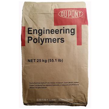 长期供应高流动耐候树脂PA66美国杜邦145