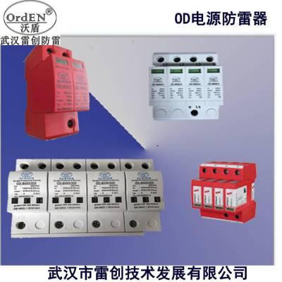 武汉雷创OrdEN电源防雷器-OD-MAM50一级浪涌防雷模块