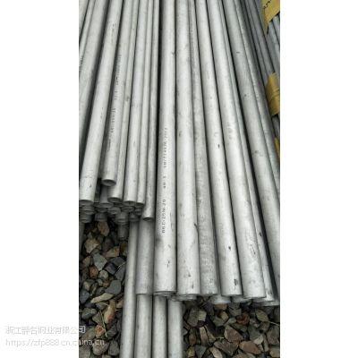 供应重庆310s工业不锈钢管现货